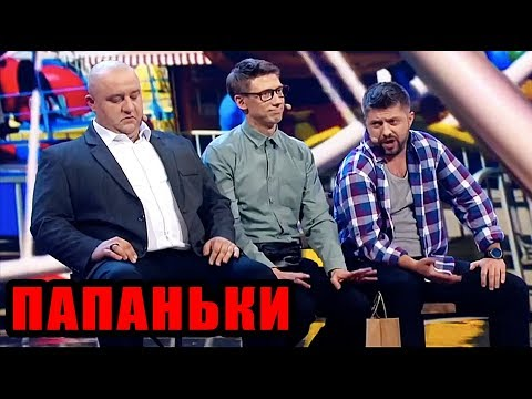 Папаньки - Лучшие приколы 2019 - Дизель шоу 2019  | Дизель cтудио