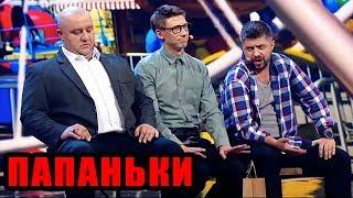 Папаньки - Лучшие приколы 2019 - Дизель шоу 2019   Дизель Cтудио