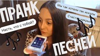 ПРАНК ПЕСНЕЙ НАД ДРУЗЬЯМИ/НЮША ЦУНАМИ