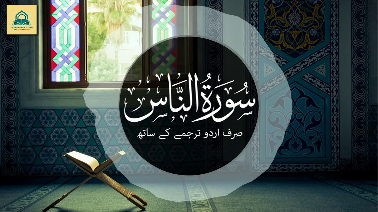 Surah An-Nas [114] - Al-Qur'an al-Kareem - القرآن الكريم   Urdu Translation Only