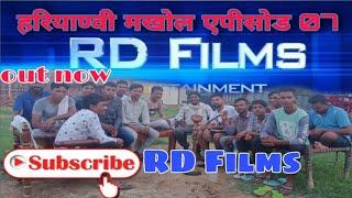 हरियाण्वी मखोल एपीसोड 07||Haryanvi Makhol episode 07|| RD Films channel ko subscribe kardo aap sab