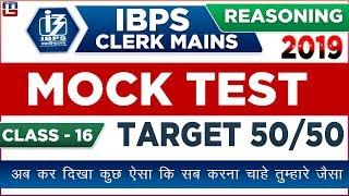 Mock Test   Target Class 50/50   Class 16   IBPS Clerk Mains 2018-19   Reasoning   3:00 pm