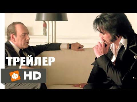 ЭЛВИС И НИКСОН Русский трейлер (2016)