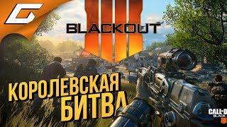CALL of DUTY Black Ops 4: ЗАТМЕНИЕ ➤ КОРОЛЕВСКАЯ БИТВА НА ПК