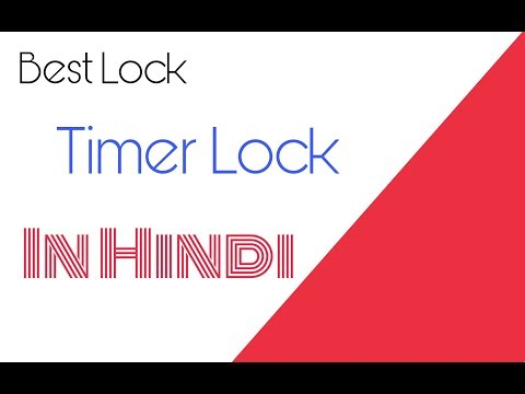 Best Lock For Mobile Phones.