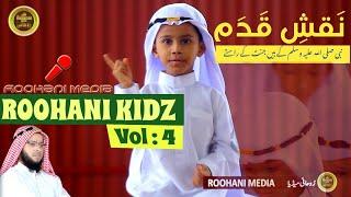 Main bhi like karta hu | Roohani Kids Vol 4 | Naqsh e Qadam