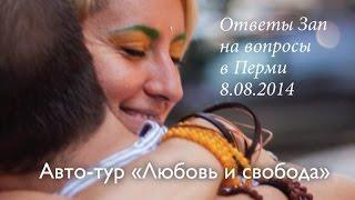 3. Тур «Любовь и свобода» — ответы на вопросы в Перми 8.08.14