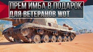 НОВАЯ ИМБА СССР - ПОДАРОК ДЛЯ ВЕТЕРАНОВ WOT 2020 - СЮРПРИЗ В МАЕ ИМБА ДЛЯ ВЕТЕРАНОВ world of tanks