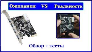 Обзор + Тест PCI-E - USB 3.0 Плата. Полезный дивайс из Китая.