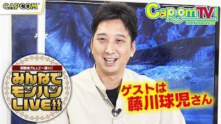 藤川球児さんと一狩りいこうぜ!「みんなでモンハンLIVE!!」カプコンTV!