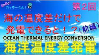 GoGo!カッチーくん! 「第2回 海洋温度差発電(前編)」:佐賀大学 OTEC