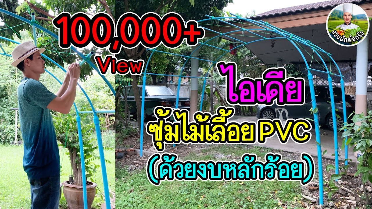 ไอเดียซุ้มไม้เลื้อย PVC ด้วยงบหลักร้อย Ep.1 | สวนผักพ่อครัว