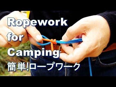 簡単!キャンプで使うロープの結び方/Ropework for Camping