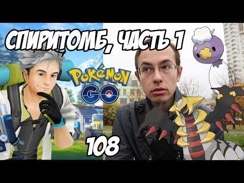 [Pokemon GO] Исследование Спиритомба, часть 1