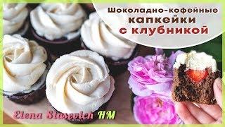 Шоколадно-кофейные капкейки с кремом из рикотты    Cupcakes choco strawberry    Elena Stasevich HM