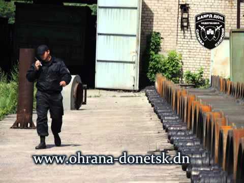 Вневедомственная охрана в Донецке