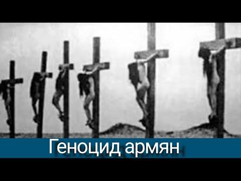 УНИКАЛЬНЫЕ кадры геноцида армян 1915 года.В цвете