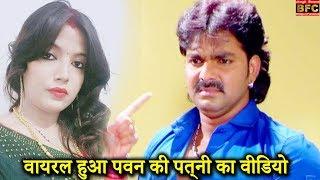 पवन अपनी पत्नी पर हुए गुस्सा ज्योति सिंह का ये वीडियो हुआ वायरल Pawan Singh Wife Jyoti Singh
