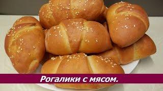 Рогалики с мясом из дрожжевого теста | Простой и вкусный рецепт
