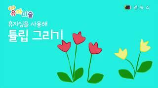 [꿀잼유아미술]휴지심 사용해 튤립 그리기[시선뉴스]