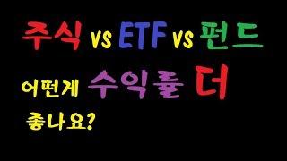 주식 VS ETF VS 펀드 어떤게 수익률 더  좋나요…