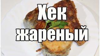 Хек жареный / Pan fried hake | Видео Рецепт