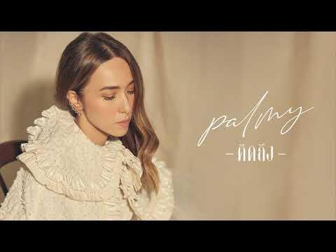คิดถึง - PALMY「Official Audio」 - วันที่ 20 Feb 2019