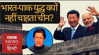 India-Pakistan fight: Why China don't want it? (BBC Hindi)