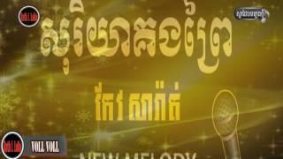 សុរិយាគងព្រៃ សាច់ភ្លេងសុទ្ធ Standard Bass   Soriya kong prey by keo sarath     Karaoke