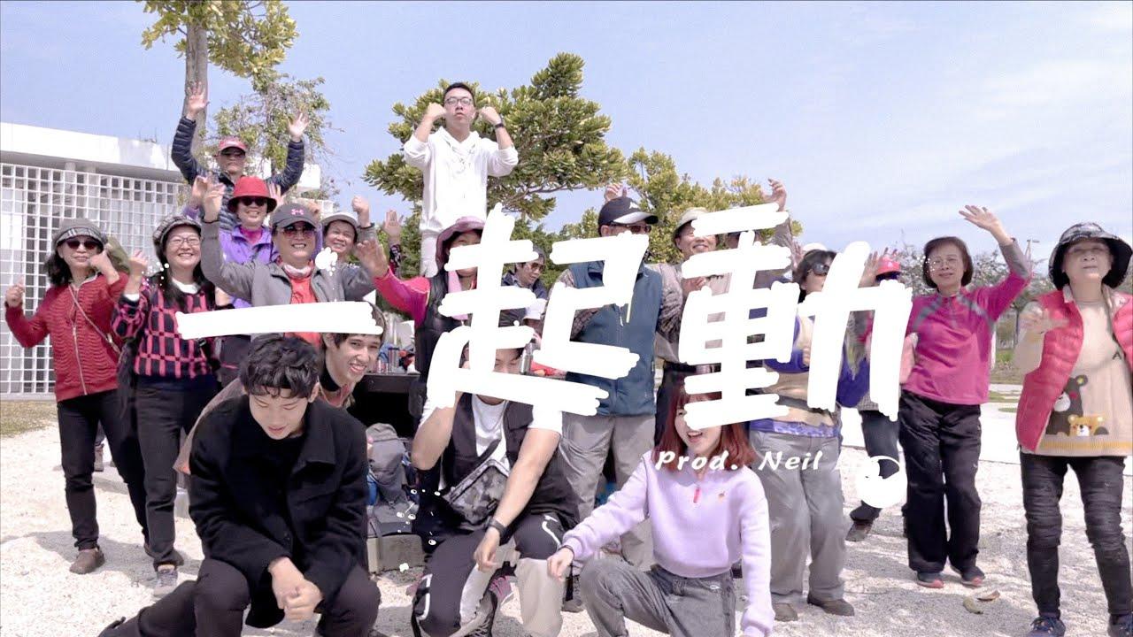 中國醫嘻研 CMU HIPHOP - 一起動