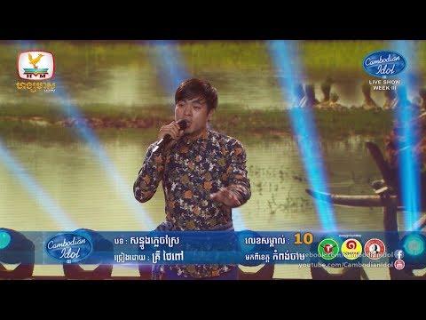 Cambodian Idol Season 3 Live Show Week 3   គ្រី ថៃពៅ - សន្ទូងភ្លេចស្រែ