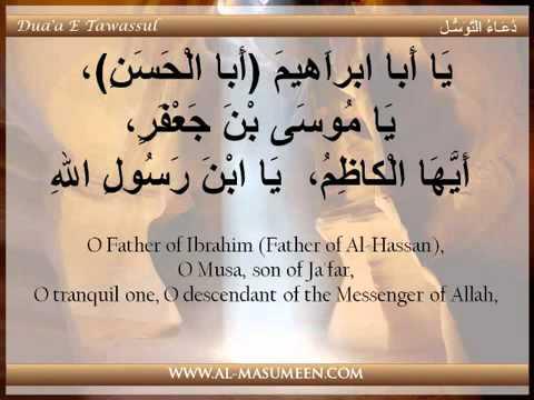 Dua Tawassul - Hussain Ghareeb ShiaTubee