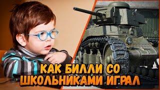 КАК БИЛЛИ СО ШКОЛЬНИКАМИ ИГРАЛ | World of Tanks