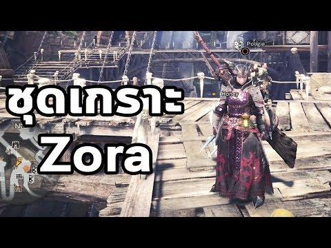Monster Hunter World - มอนฮันท์ Tips#022 : ชุดเกราะ Zora Magdaros