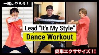 【DANCE WORKOUT】Lead / It's My Style #家で一緒にやってみよう