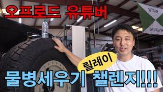 오프로드 유투버 챌린지 타이어에 물병세우기