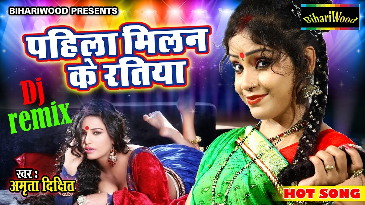 Bhojpuri new songs dj remix