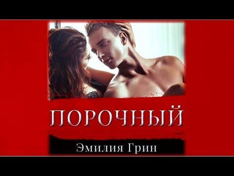 Порочный   Эмилия Грин (аудиокнига)