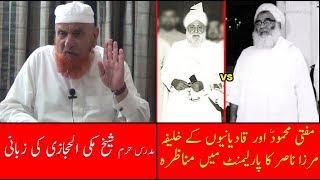MUNAZRA - Mufti Mehmood vs Mirza Nasir | Maulana Makki Al Hijazi Ki Zubani |مناظرہ شیخ مکی کی زبانی