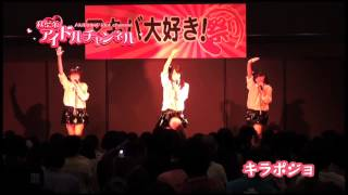 アキバ大好き!祭り2013 7月27日(土)、会場:ベルサール秋葉原 B1F ○...