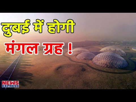 Dubai जितनी दूर है Mars City, जाना हो तो Dubai जाना   Must Watch !!!
