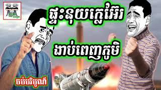 #thetrollcambodia #funnyvideo ផ្ទុះនុយក្លេអ៊ែរភូមិប្លោកមាស ចេកតេវ