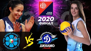 "20.12.2020 🔝🏐🏆 ""Dynamo Ak Bars "" - ""Dynamo Moscow"" 