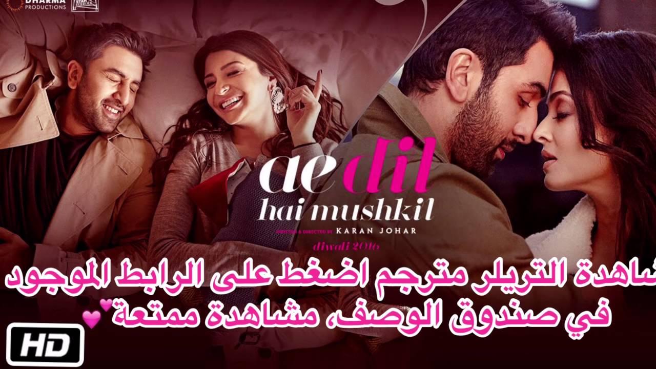 ae dil hai mushkil مترجم كامل فيلم