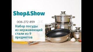 Набор посуды «Идеальный ужин». Shop & Show (Кухня)