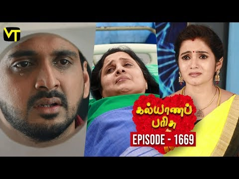 Kalyana Parisu Tamil Serial Latest Full Episode 1669 Telecasted on 28 August 2019 in Sun TV. Kalyana Parisu ft. Arnav, Srithika, Sathya Priya, Vanitha Krishna Chandiran, Androos Jessudas, Metti Oli Shanthi, Issac varkees, Mona Bethra, Karthick Harshitha, Birla Bose, Kavya Varshini in lead roles. Directed by P Selvam, Produced by Vision Time. Subscribe for the latest Episodes - http://bit.ly/SubscribeVT  Click here to watch :   Kalyana Parisu Episode 1667 https://youtu.be/8CZir248pIk  Kalyana Parisu Episode 1666 https://youtu.be/R_9rPh-OUW8  Kalyana Parisu Episode 1665 https://youtu.be/Gqhr5qx9Y24  Kalyana Parisu Episode 1662 https://youtu.be/tjoJ9LUxdBU  Kalyana Parisu Episode 1661 https://youtu.be/8zehZNSbZaw  Kalyana Parisu Episode 1660 https://youtu.be/Zzu3XBZkrbY  Kalyana Parisu Episode 1659 https://youtu.be/JVNZ-ifPQek  Kalyana Parisu Episode 1658 https://youtu.be/_xhLuTsoLTY  Kalyana Parisu Episode 1657 https://youtu.be/HFiCyuK3XeA  Kalyana Parisu Episode 1656 https://youtu.be/2HF1ULKIP84  Kalyana Parisu Episode 1655 https://youtu.be/btmkFK0D3XU  Kalyana Parisu Episode 1654 https://youtu.be/UpTOoiXfvyA  Kalyana Parisu Episode 1653 https://youtu.be/oosM-zSE4xY  Kalyana Parisu Episode 1652 https://youtu.be/okaMB2jqIuU   For More Updates:- Like us on - https://www.facebook.com/visiontimeindia Subscribe - http://bit.ly/SubscribeVT