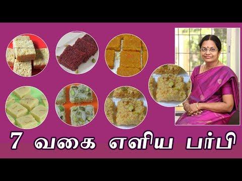 எளிதாய்  செய்ய  ஏழு எளிய ஸ்வீட் ! ! 7 South Indian Sweet (BURFI) Recipes In Tamil - Annams Recipes