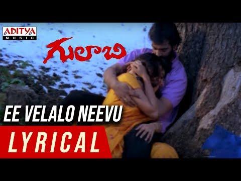 Ee Velalo Neevu Lyrical || Gulabi Movie Songs || J.D.Chakravarthy, Maheswari || Krishna Vamsi