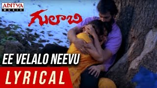 Ee Velalo Neevu Lyrical || Gulabi Movie Songs || J.D.Chakravarthy, Maheswari || Krishna Vamsi