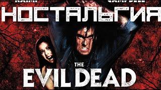 Ностальгия.Зловещие мертвецы-The Evil Dead 1-3.